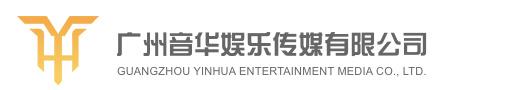 广州音华娱乐传媒有限公司